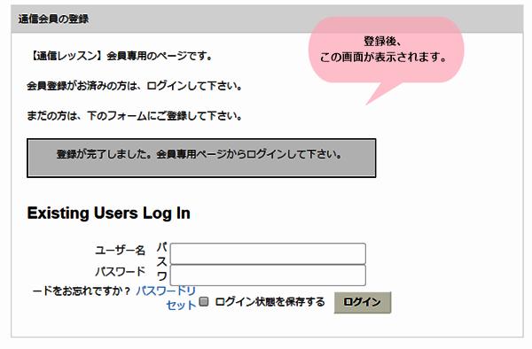 ログイン登録後画面