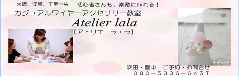 大阪、吹田、豊中のビーズ教室「アトリエ ラ・ラ」 きれい目大人カジュアルなワイヤーアクセサリーを中心にレッスンしています。