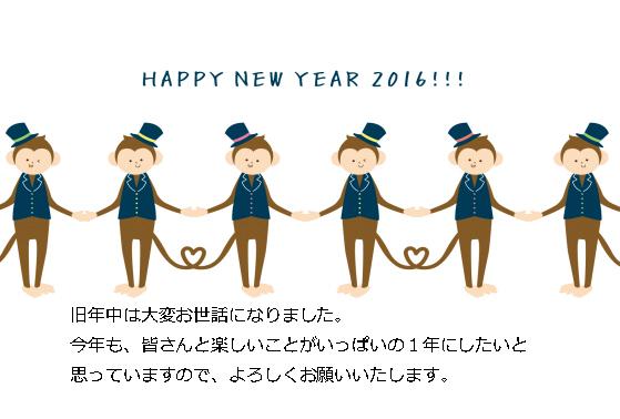 年賀状2016HP