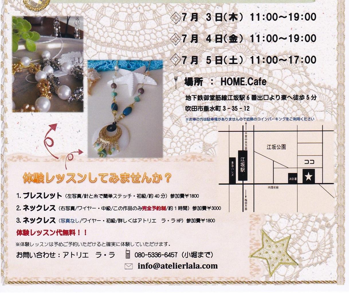 教室展2014