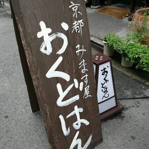 京都ランチおくどはん