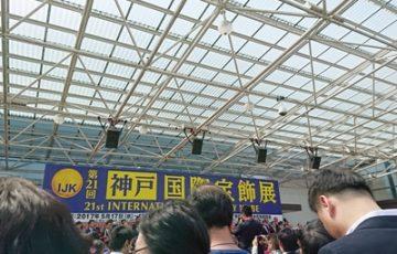 神戸国際宝飾展
